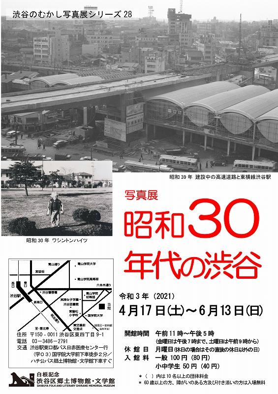 地方都市を彷彿とさせる昔の渋谷に感嘆、写真展「昭和30年代の渋谷」、6月13日まで開催中!【連載:アキラの着目】