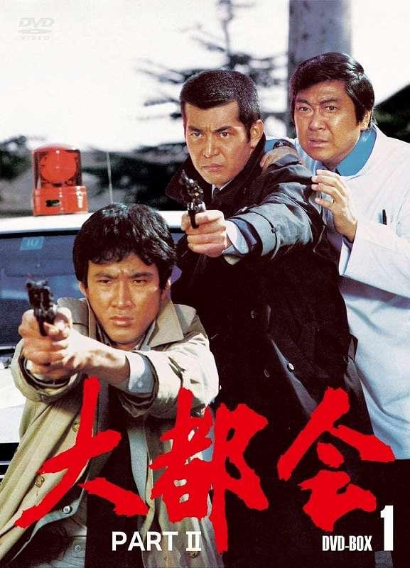 放映開始45周年記念、「大都会」シリーズ・コンプリートDVD-BOX 8月4日発売!【連載:アキラの着目】