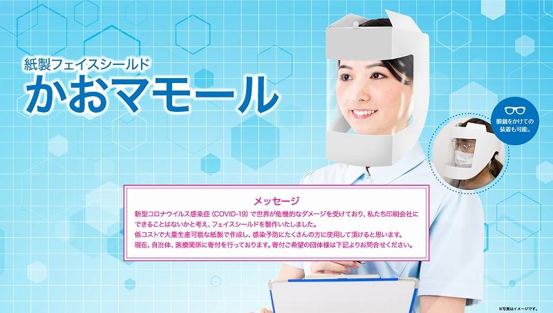 低コストで大量生産&組立可能な紙製フェイスシールド「かおマモール」【連載:アキラの着目】