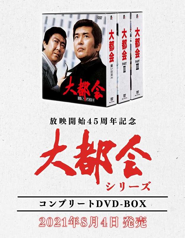 放映開始45周年記念 「大都会」 シリーズ・コンプリートDVD-BOX ポニーキャニオン/石原プロモーション DVD・Blu-ray公式サイトから引用